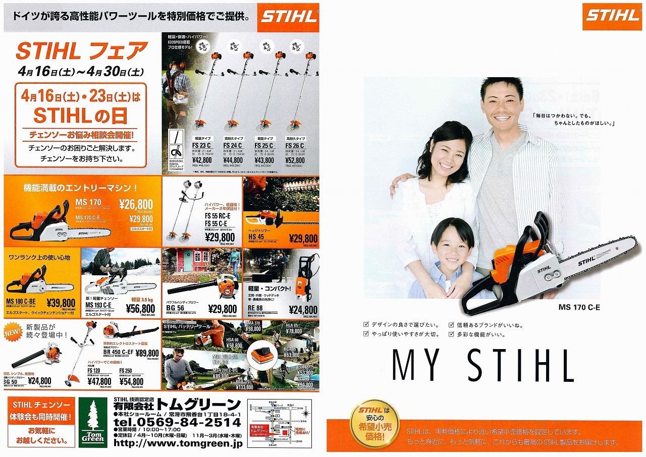 s-STIHLの日1